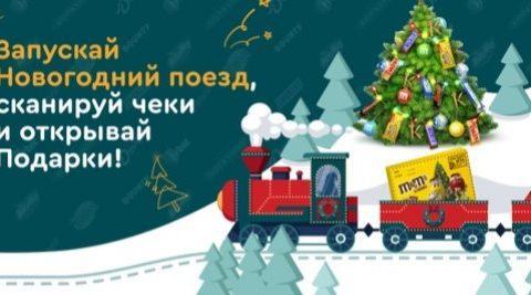 Акция новогодний поезд с подарками вконтакте