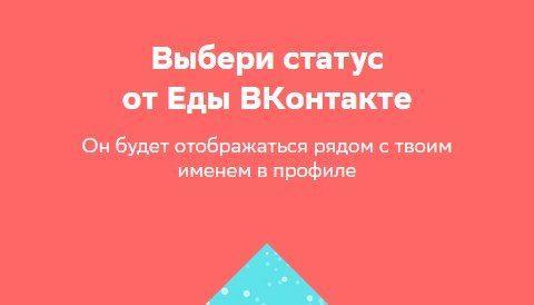 Эксклюзивные статусы от Еды ВКонтакте