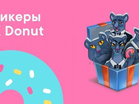 Как получить новые ВК стикеры Джонни от VK Donut