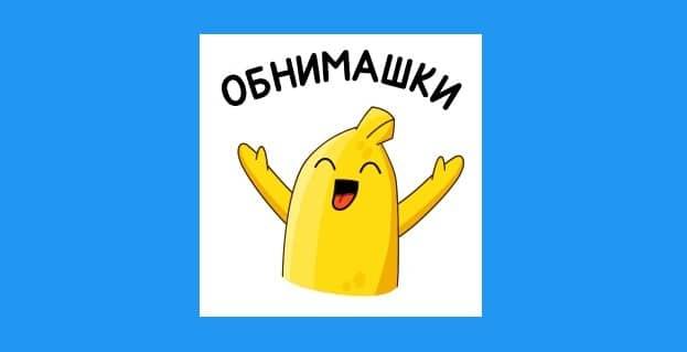 Как получить ВК стикеры Бананос в гостях у Пятёрочки