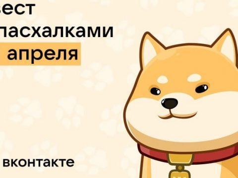 Квест ВКонтакте с пасхалками на 1 апреля