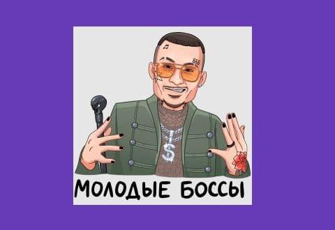 Как получить ВК стикеры Million Dollar Stickers от Моргенштерна