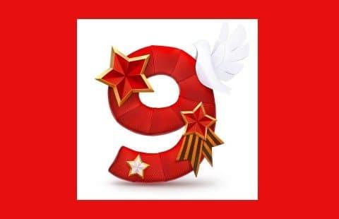 Как получить ВКонтакте бесплатные подарки на 9 Мая