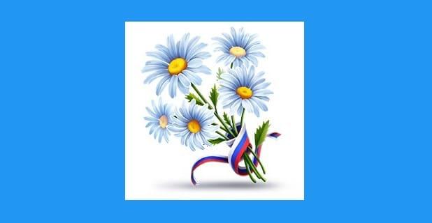 ВК подарок ко Дню России 12 июня Как получить