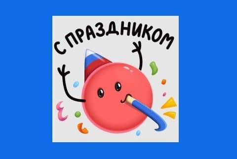 Как получить второй набор ВК стикеров Нямик от Еда ВКонтакте