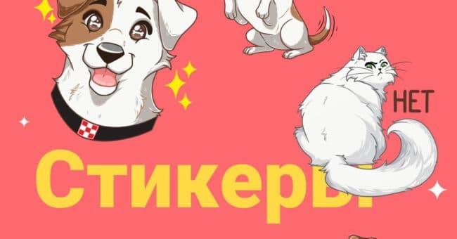 Как получить бесплатные ВК стикеры Питомцы от Purina